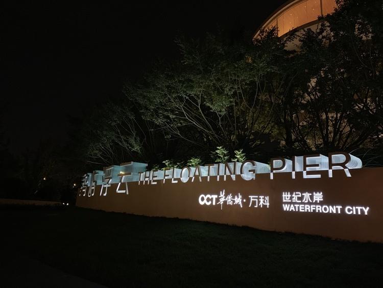 华侨城拟转让潮州公司51%股权及债权 底价6873万元