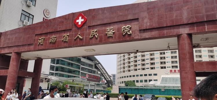 河南省开通了跨地区异地就医快速备案服务平台