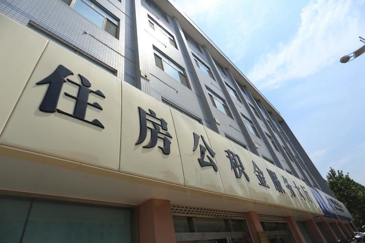 深圳公积金新政:办理其他住房消费提取业务须在深有住房