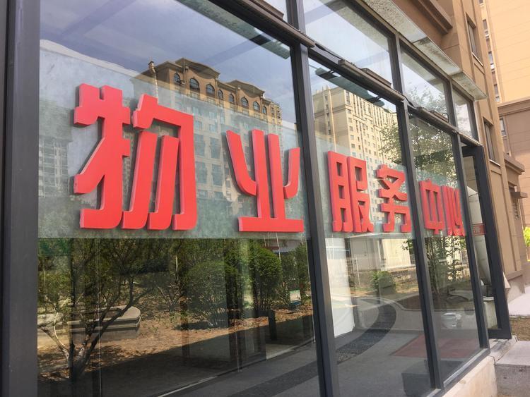 沈阳市房产局多项举措强化物业管理