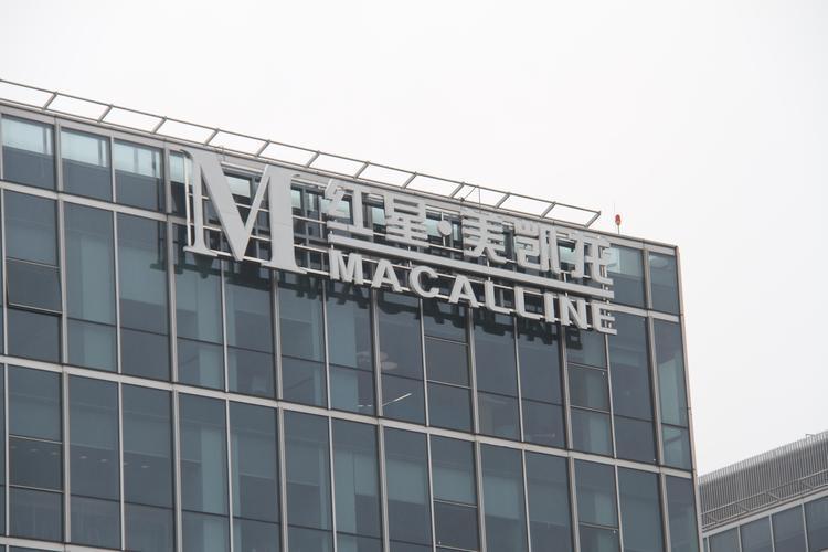 红星美凯龙出售物流子公司股权及债权 预计交易价款23.43亿元