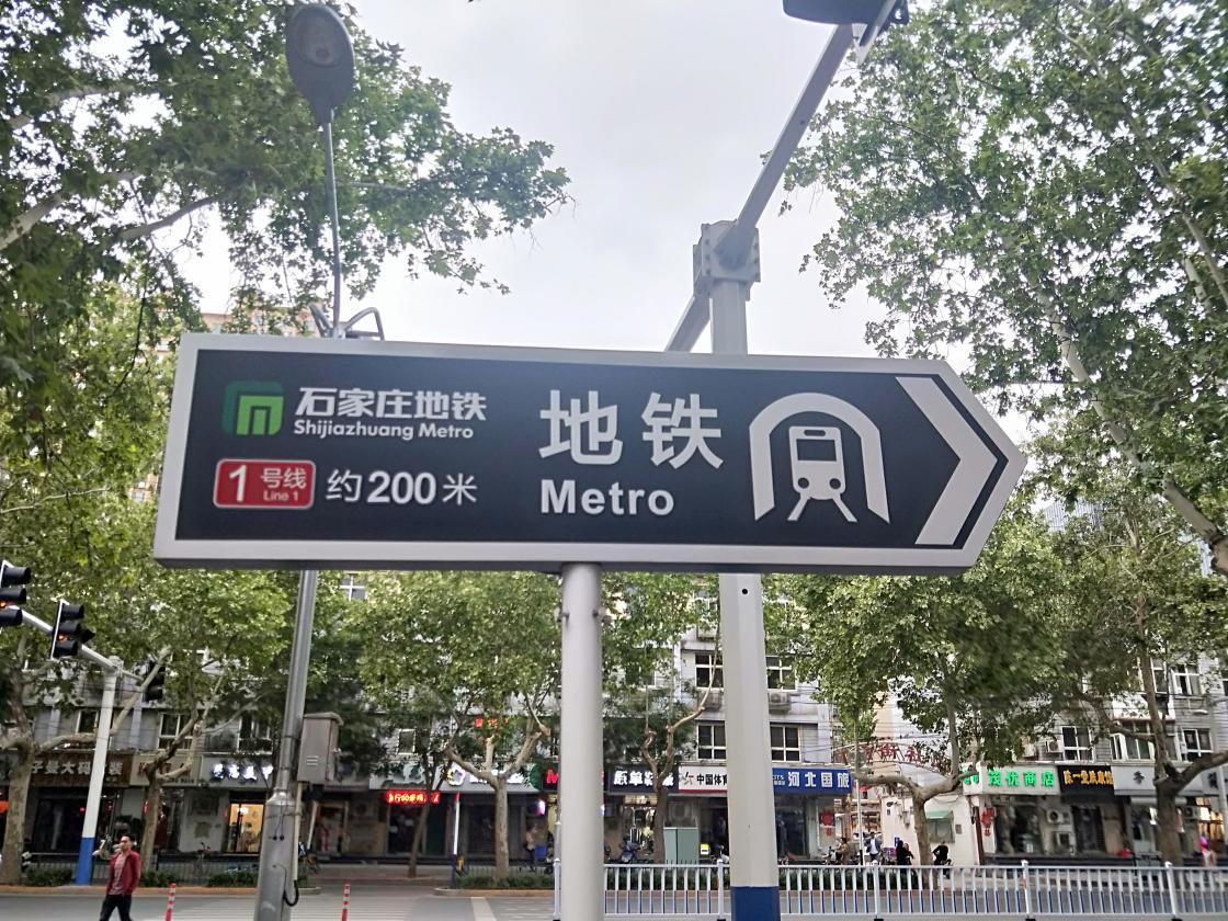 刚刚通报!2月19日起石家庄地铁全面恢复运营!
