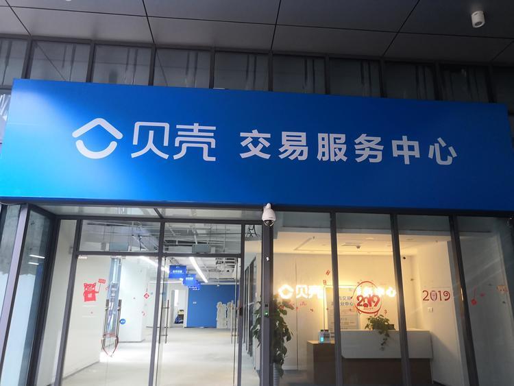 """安居客姚劲波""""发难"""",呼吁国家反垄断罚款贝壳40亿元"""