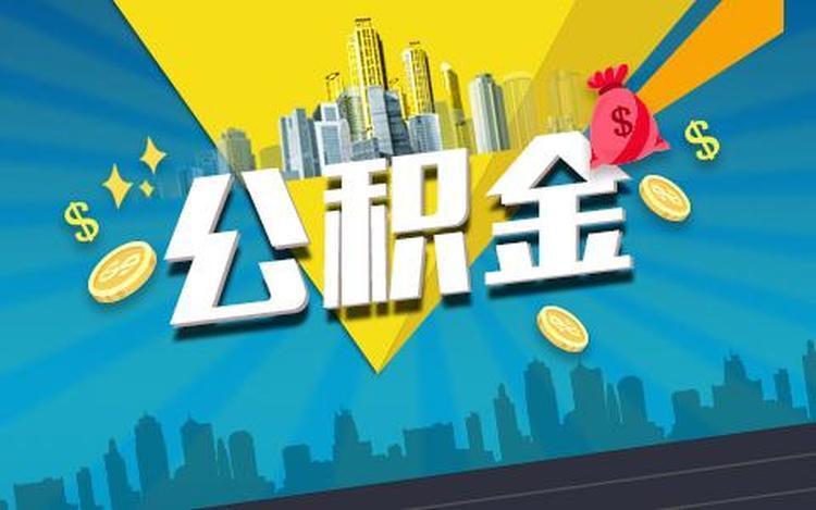武汉住房公积金今起实施流动性风险管理