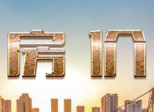5月份70城房价数据发布 秦皇岛新房房价环比上涨0.9%