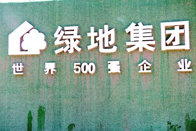 绿地35.76亿中标广西建工66%股权 对其实现战略性控股