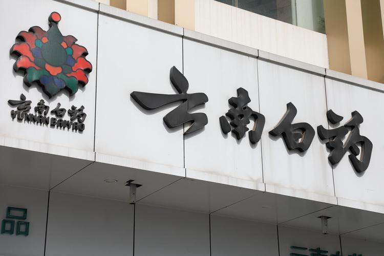 云南白药拟与上海医药实施重大战略合作