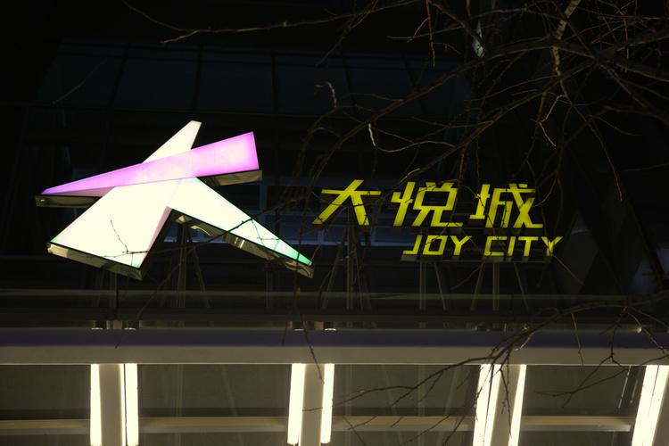 大悦城为重庆控股子公司13.31亿债务提供连带责任