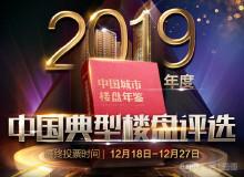 快讯!力高未来城正在参加2019年度中国典型楼盘评选