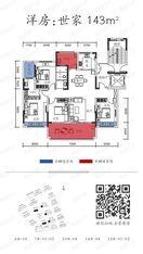 振兴文禾赋4室2厅2卫户型图