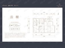 青云上府3室2厅2卫户型图