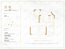 润栖府3室2厅2卫户型图