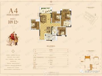 天宇·欧景城二期户型图