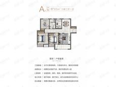 中海云麓里3室2厅1卫户型图