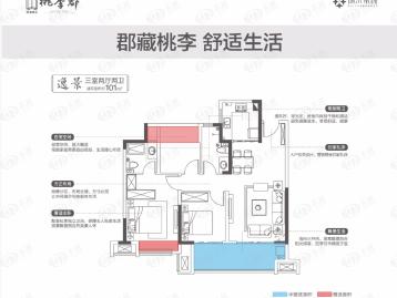 桃李郡户型图