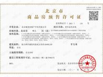 金茂北京国际社区楼盘五证