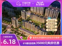 金茂北京国际社区效果图