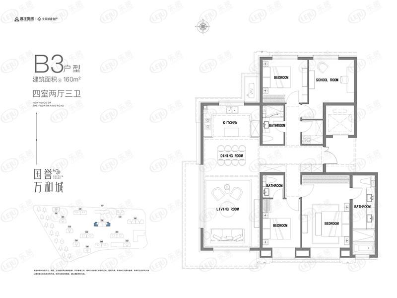 国誉·万和城四居室,为160平米的4室2厅3卫,该户型采光充足,户型方正,U型厨房,功能齐全。。