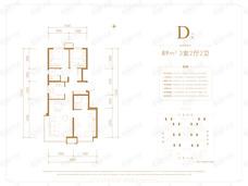 招商中建•顺义臻珑府3室2厅2卫户型图