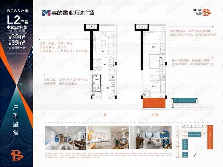 35㎡ loft L2户型