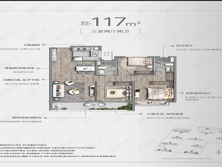 建筑面积约117㎡户型
