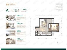嘉都1室2厅1卫户型图