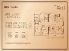 联发美的云玺台4室2厅2卫户型图