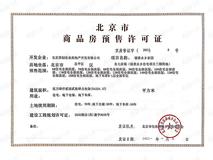 珠江·天樾书院楼盘五证