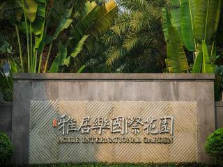 雅居乐国际花园