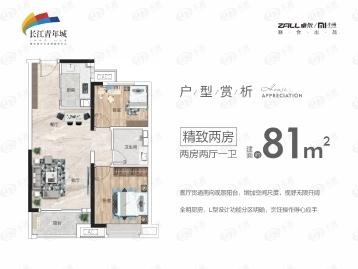 长江青年城户型图