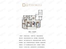 中海云麓里4室2厅2卫户型图