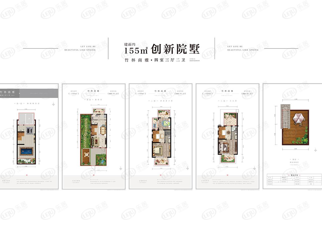 K2十里春风别墅155㎡户型户型图