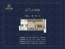 汉中公馆1室1厅1卫户型图