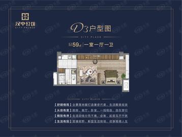 汉中公馆户型图