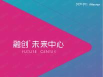 融创未来中心