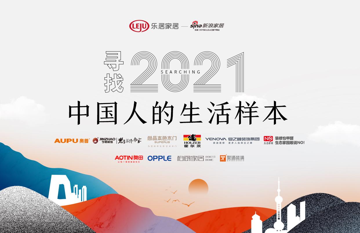 2021尋找中國人的生活樣本