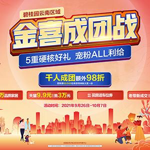 金喜成团战|碧桂园云南区域十盘联动 多重钜惠迎国庆