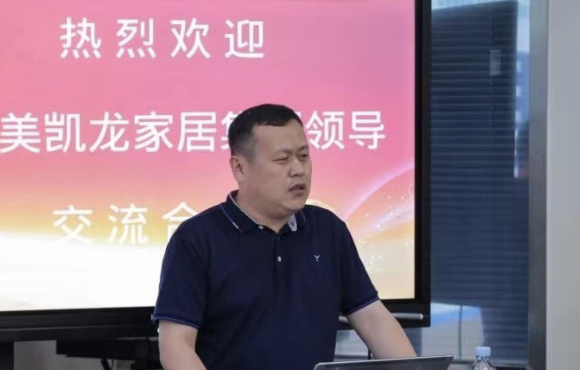 海尔智家三翼鸟总经理李远海李远海现场分享