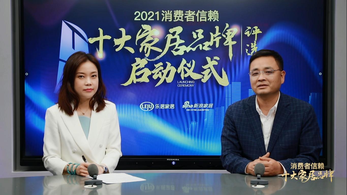 全国工商联家具装饰业商会秘书长张仁江接受采访