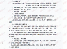 征地丨抚宁区人民政府征收土地和安置补偿方案公告