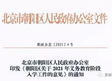 朝阳2021入学政策发布:再次提及2017年6月30日后取得房本