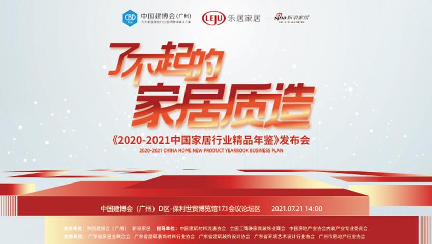 了不起的家居质造暨《2020-2021中国家居行业精品年鉴》发布会