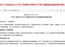 广州调控升级!人才购房社保变1年!9区增值税免征年限提高至5年