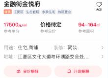"""金融街金悦府1元秒杀""""1平方""""报名开始了!"""