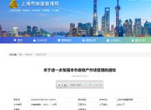 上海限售新政:优先购房政策的商品房 网签满5年方可转让