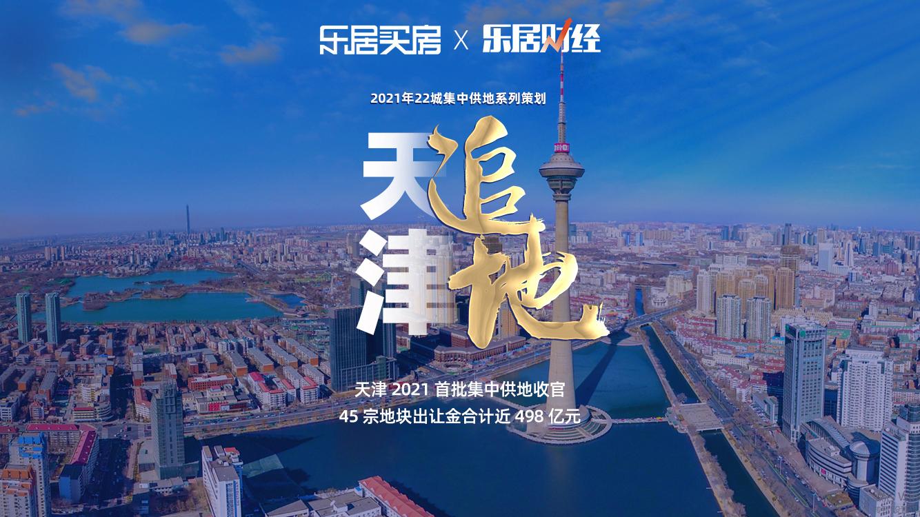 追地:天津城区58宗地集中出让专题报道