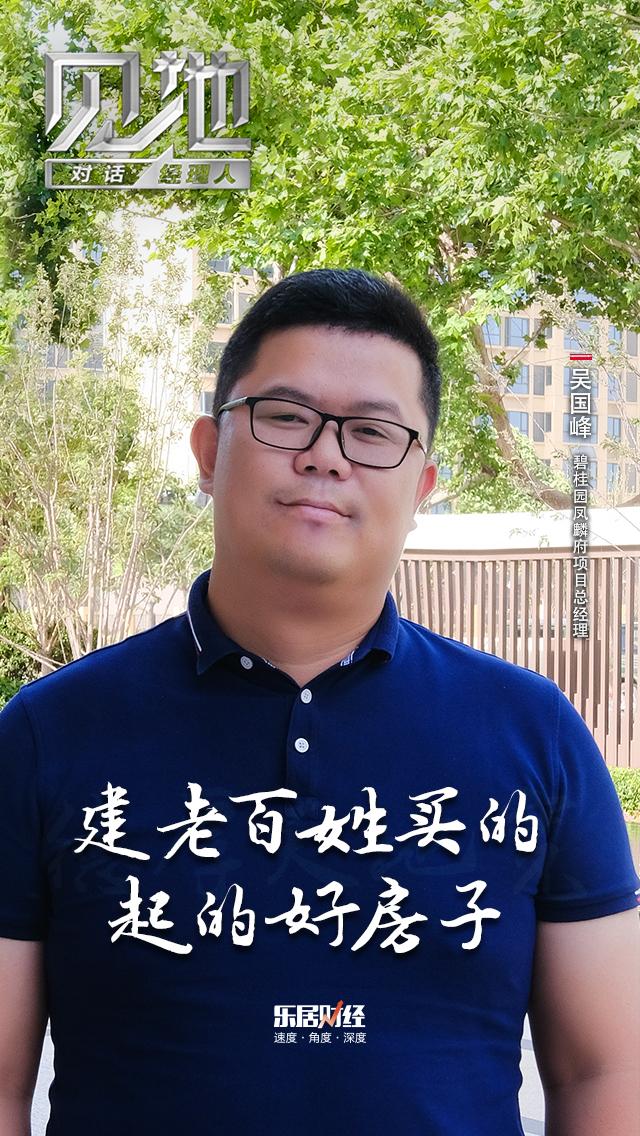 对话吴国峰:建老百姓买的起的好房子