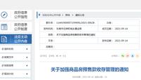 东莞住建局最新发布:加强商品房预售款收存管理