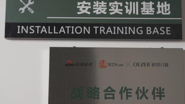 责任于心·安全同行 行业首推 《2021中国门窗行业安装交付标准白皮书》即将发布!
