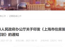 """上海市住房发展""""十四五""""来了!再提重点:加大租赁住房保障"""